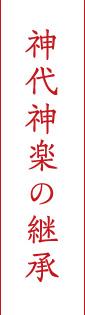 神代神楽の継承