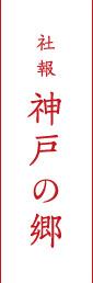 社報 「神戸の郷」