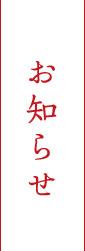 七五三詣(紐おとし祭・帯直し祭)のご案内